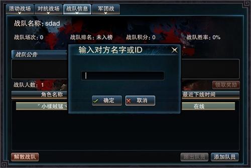 图片: 图2:邀请队员.jpg